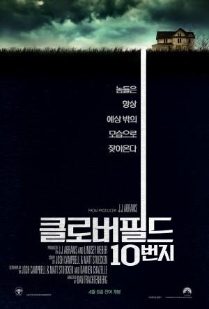 클로버필드 10번지 - 롯데엔터테인먼트 제공